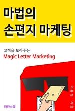 마법의 손편지 마케팅