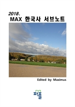 2018. MAX 한국사 서브노트