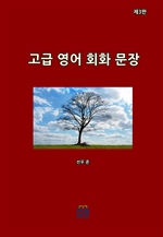 고급영어회화문장 (제3판)