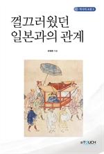 도서 이미지 - 껄끄러웠던 일본과의 관계
