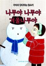 도서 이미지 - 나무야 나무야 겨울나무야 - 자녀와 함께하는 글쓰기