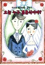 도서 이미지 - 오늘 누구 결혼식이야? - 자녀와 함께하는 글쓰기