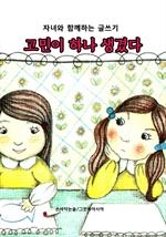 도서 이미지 - 고민이 하나 생겼다 - 자녀와 함께하는 글쓰기