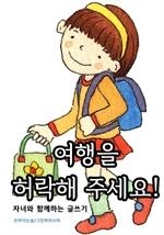 도서 이미지 - 여행을 허락해 주세요! - 자녀와 함께하는 글쓰기