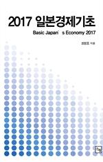 도서 이미지 - 2017 일본경제기초