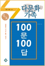 도서 이미지 - 다문화가족 100문 100답