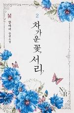 도서 이미지 - 차가운 꽃, 서리