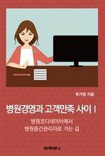 도서 이미지 - 병원경영과 고객만족 사이 Ⅰ