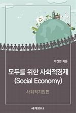 도서 이미지 - 모두를 위한 사회적경제 Social Economy