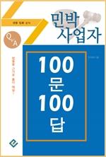 도서 이미지 - 민박사업자 100문 100답