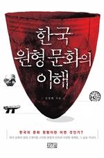 도서 이미지 - 한국 원형문화의 이해