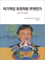 도서 이미지 - 이기적인 유전자란 무엇인가