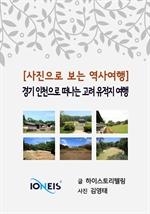 도서 이미지 - [사진으로 보는 역사여행] 경기 인천으로 떠나는 고려 유적지 여행