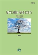 영어 회화 문장 BEST(기초 편)[Vol.3]
