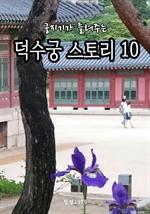 궁지기가 들려주는 덕수궁 스토리 10