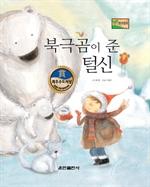 북극곰이 준 털신