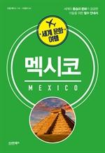 도서 이미지 - 세계 문화 여행: 멕시코