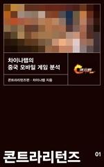 도서 이미지 - 차이나랩의 중국 모바일 게임 분석 - 콘트라 리턴즈