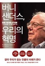 도서 이미지 - 버니 샌더스의 우리의 혁명