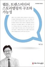 〈만화웹툰이론총서〉 웹툰, 트랜스미디어 스토리텔링의 구조와 가능성