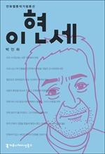 도서 이미지 - 〈만화웹툰작가평론선〉 이현세