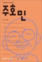 도서 이미지 - 〈만화웹툰작가평론선〉 주호민
