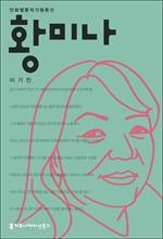 도서 이미지 - 〈만화웹툰작가평론선〉 황미나