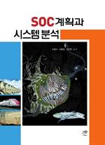 도서 이미지 - SOC계획과 시스템 분석