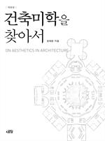 도서 이미지 - 건축미학을 찾아서