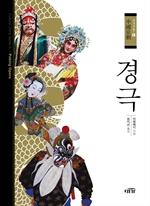 도서 이미지 - 경극 (중국문화 6)