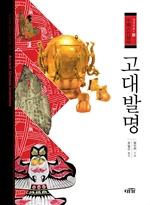 도서 이미지 - 고대발명 (중국문화 15)