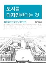 도서 이미지 - 도시를 디자인 한다는 것