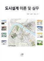 도서 이미지 - 도시설계 이론 및 실무