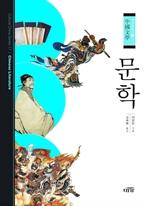 도서 이미지 - 문학 (중국문화 17)