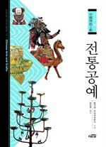 도서 이미지 - 전통공예 (중국문화 13)