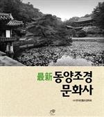 도서 이미지 - 最新 동양조경문화사