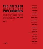 도서 이미지 - 프리츠커상을 빛낸 현대건축가 1979~2000