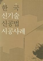 도서 이미지 - 한국 신기술 신공법 시공사례