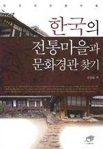 도서 이미지 - 한국의 전통마을과 문화경관 찾기