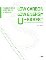 도서 이미지 - LOW CARBON LOW ENERGY U-FOREST
