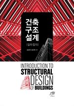 도서 이미지 - 건축구조설계 길라잡이