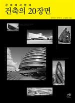 도서 이미지 - 근대에서 현대 건축의 20장면