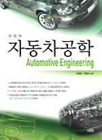 도서 이미지 - 자동차 공학