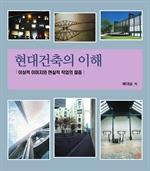 도서 이미지 - 현대건축의 이해