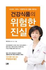 도서 이미지 - 건강식품의 위험한 진실