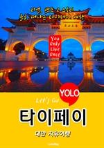 타이페이, 대만 자유여행 (Let's Go YOLO 여행 시리즈)