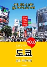 도쿄, 일본 자유여행 (Let's Go YOLO 여행 시리즈)