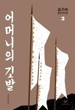 도서 이미지 - 어머니의 깃발