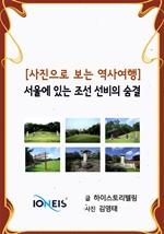 도서 이미지 - [사진으로 보는 역사여행] 서울에 있는 조선 선비의 숨결