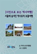 도서 이미지 - [사진으로 보는 역사여행] 서울에 숨겨진 역사유적 보물여행
